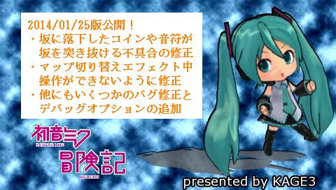 Version20140125