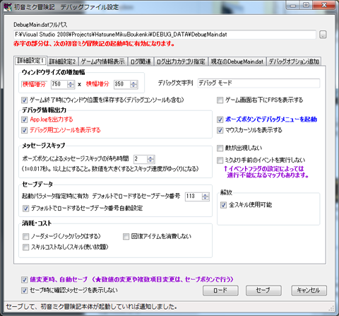 Debugsetting20150905_01