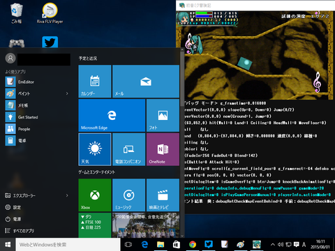 Windows10boukenki