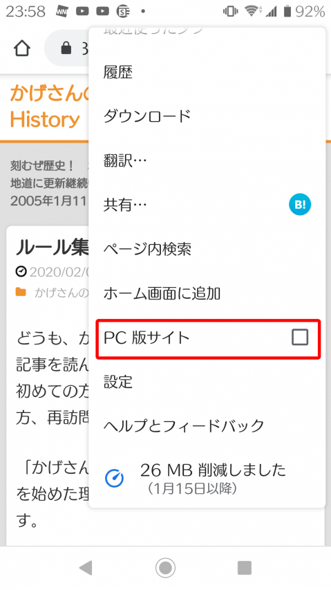 Androidchrome2pcsite
